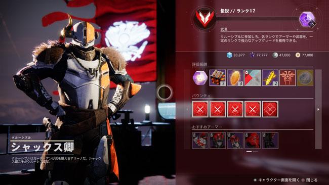 destiny2-2021weeknews0114-3