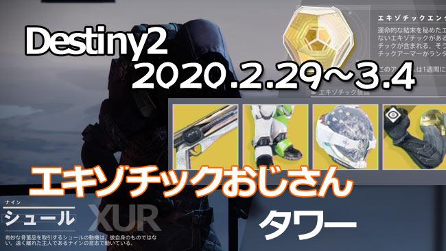 XUR2020-0229