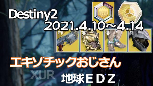destiny2-xur-2021-0410