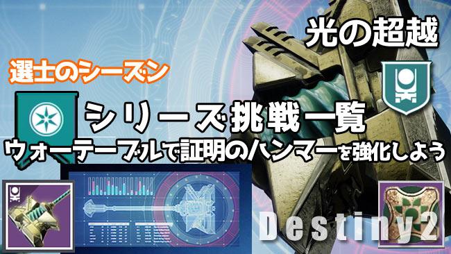 destiny2-2021-s13-hammer0