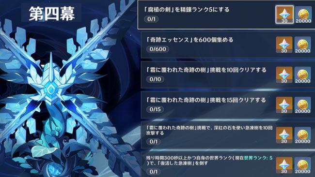 gensin-quest-legend-004-3