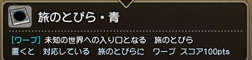 item_blue_door