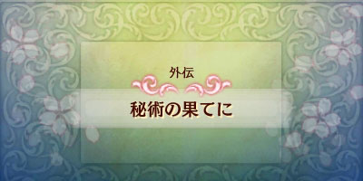 side_story_syara_title
