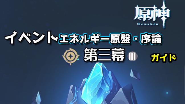 genshin-202105energy-3