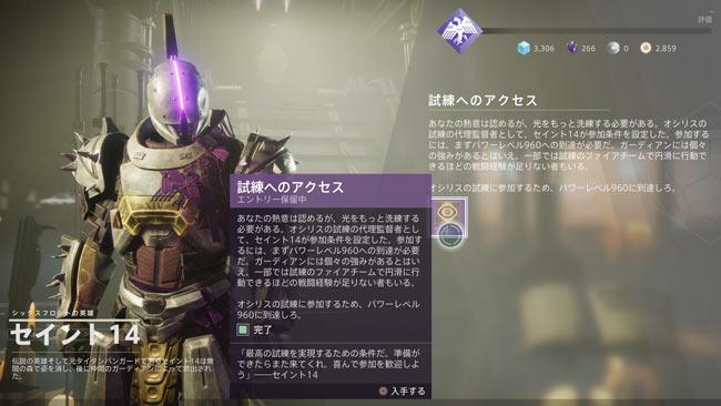 destiny2-s10-quest1-3