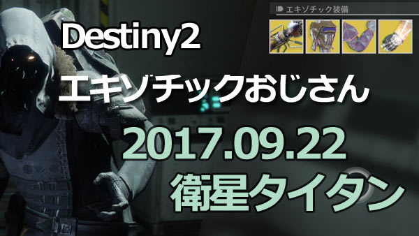 destiny220170922_0