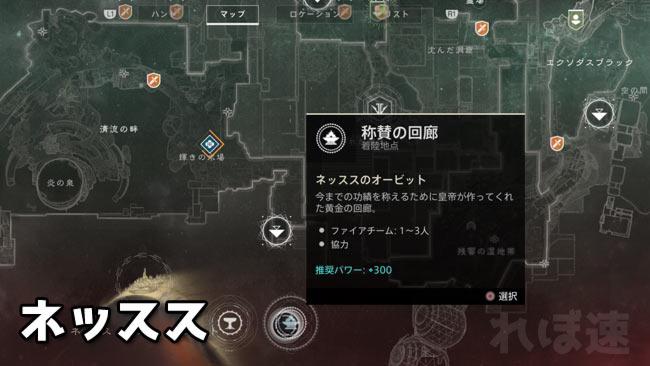 destiny2_0710questjuju2