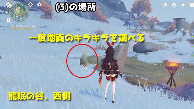 genshin-v12-quest5-kiba3
