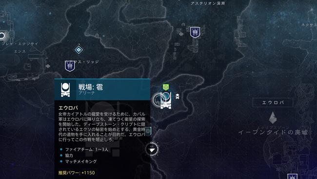 destiny2-season13-quest2-6