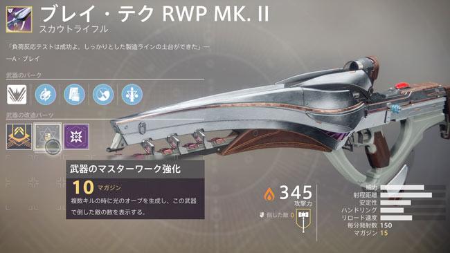 destiny2questyoake3_5