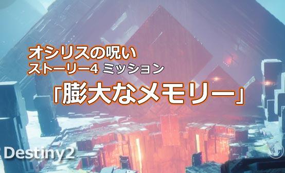 Destiny2dlc1story4