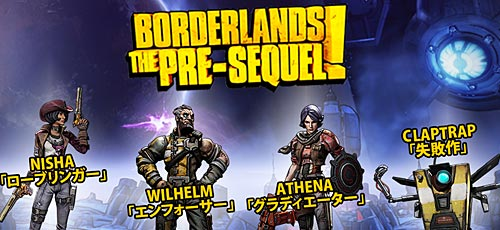 PS3_Borderlands2_1