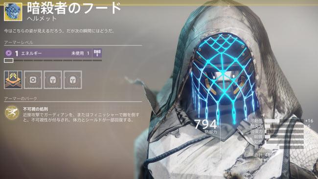 destiny2-shadow-exotic-assa