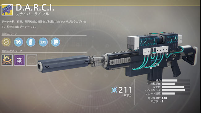 destiny2exotic_200darci