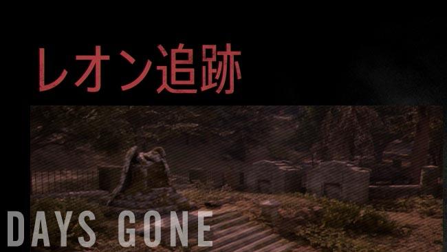 daysgone_story11