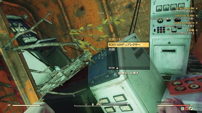 Fallout76_main8signalstr5