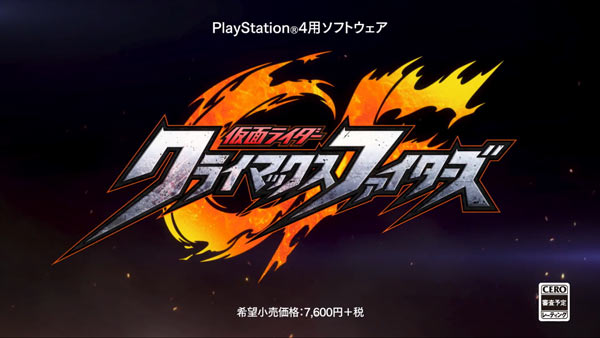 ps4riderclimax04