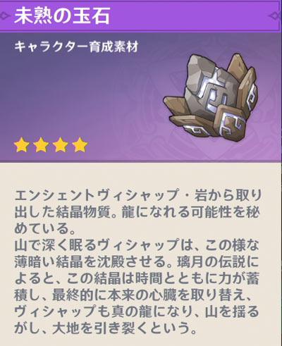 genshin-v13-quest1-5