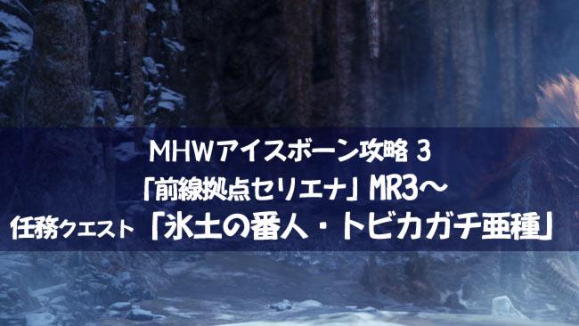 mhwib-quest3-tobikagachi-氷土の番人・トビカガチ亜種