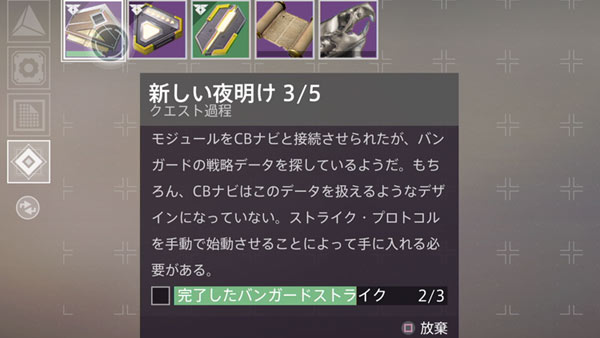 destiny2questyoake3_2
