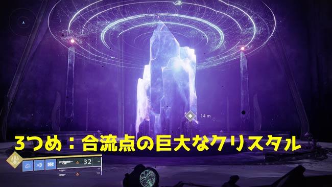 destiny2-s15-quest9-4-3
