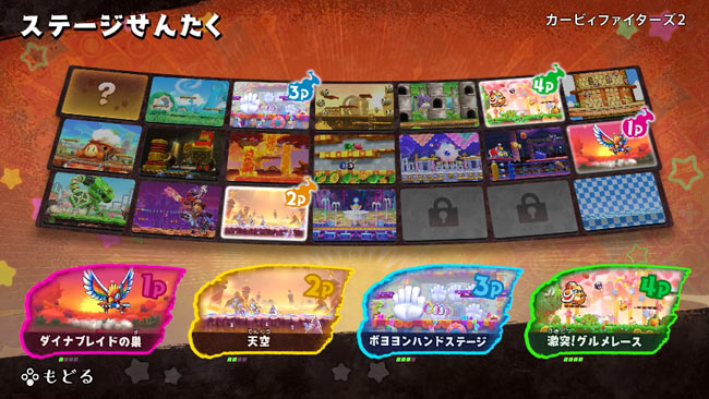 switch-kirby-fighters2-12