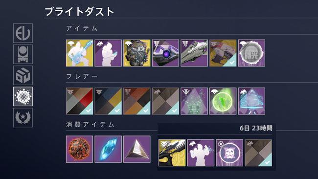 destiny2-2021-0217-1