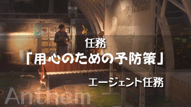 anthem_main06_3