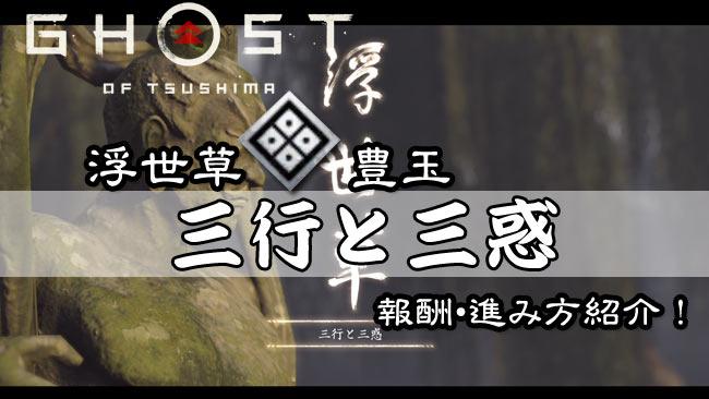 ghostof-tsushima-kusa22