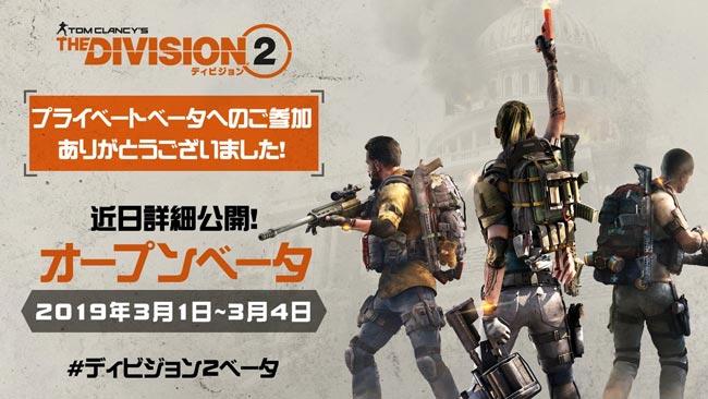 devision2_open