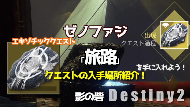 destiny2-y3-exotic-quest3
