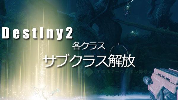 destiny2quest_subclass