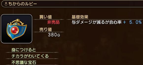 item_power_ruby