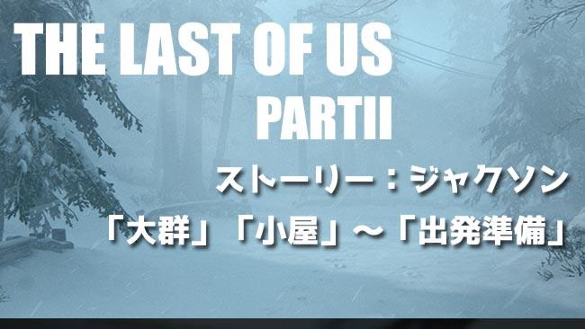 lastofus2-story4-1