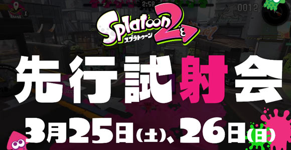 Splatoon2trial0326