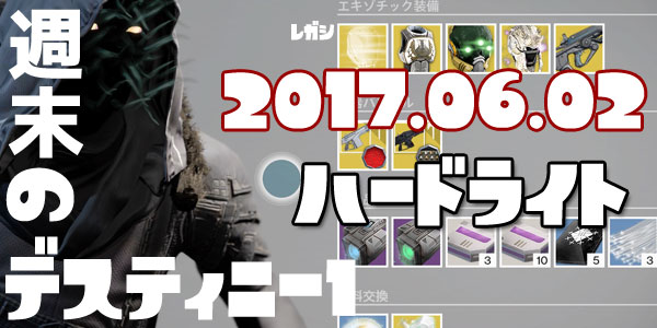 Destiny_20170602