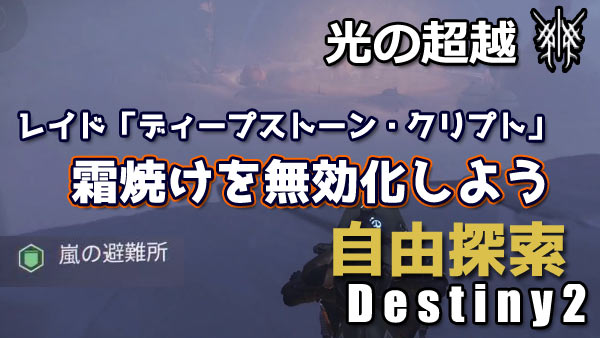 destiny2-year4-raidpoint1