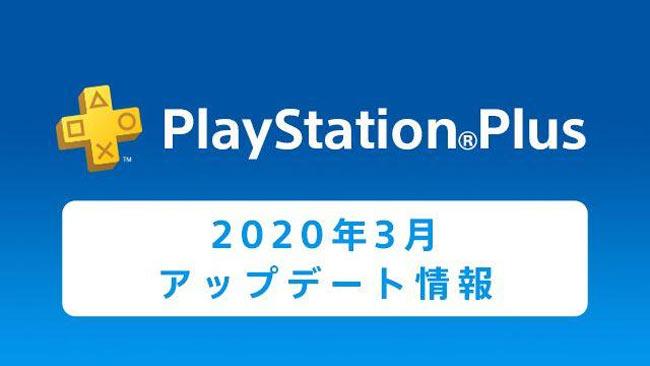 2020-03-psn3