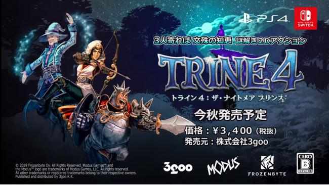 trine4_2019_1