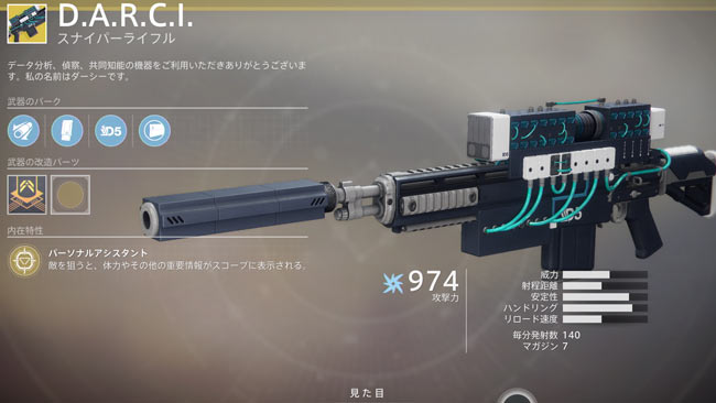 destiny2exotic_200darci2y2