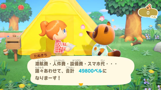 switch_animalcrossing2020_1