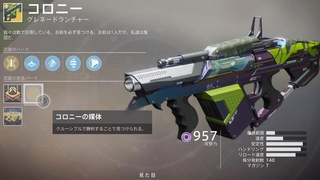 destiny2exotic_210y3