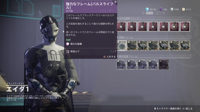 destiny2_20190410_2