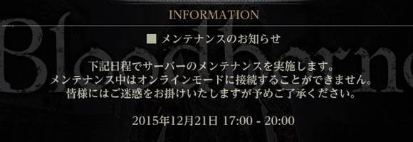 Bloodborne_mainte20151221