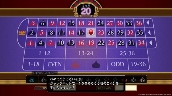dq11_jackpot2