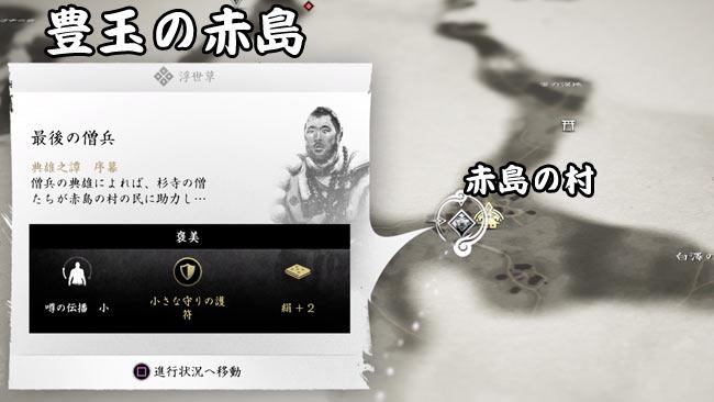 ghostof-tsushima-kusa21-1