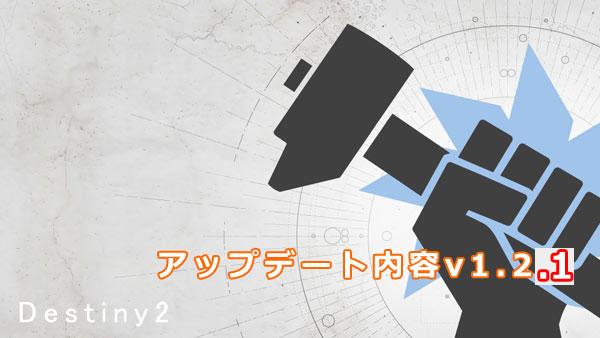 destiny2_121