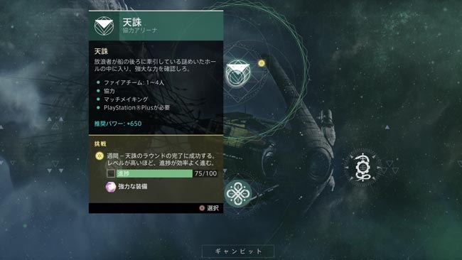 destiny20306_4