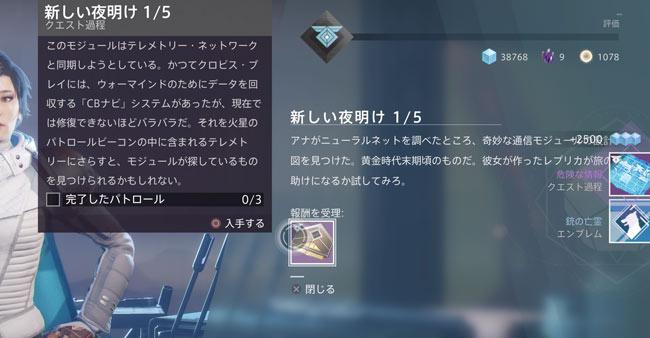 Destiny2dlc2qdate1_3