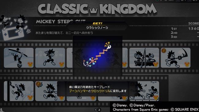 kh3keyblade2